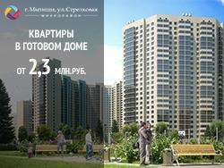ЖК «На Стрелковой», г. Мытищи Квартиры от 2,3 млн рублей!